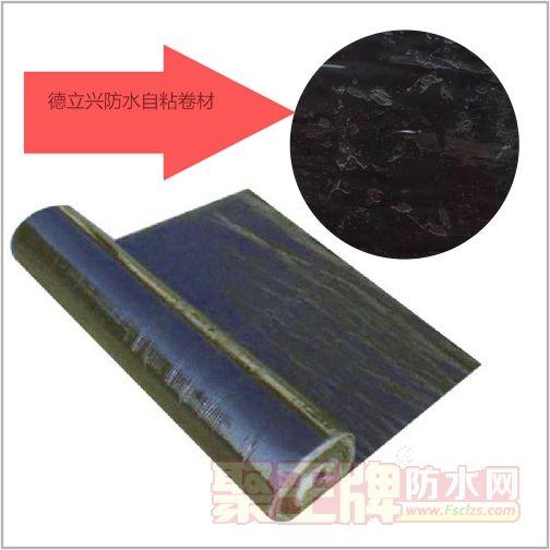 厂家直销自粘聚合物改性沥青聚酯胎防水卷材