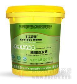 生态家园柔性渗透结晶通用防水灰浆-20kg