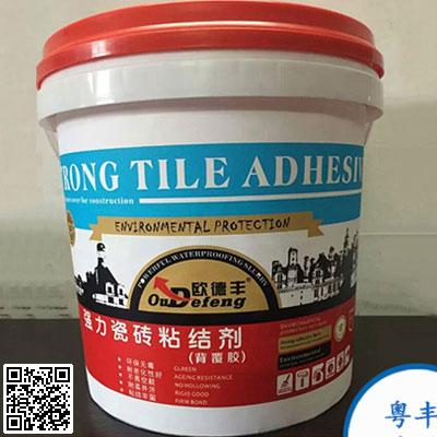 广东防水涂料厂家欧德丰强力瓷砖粘结剂详细说明