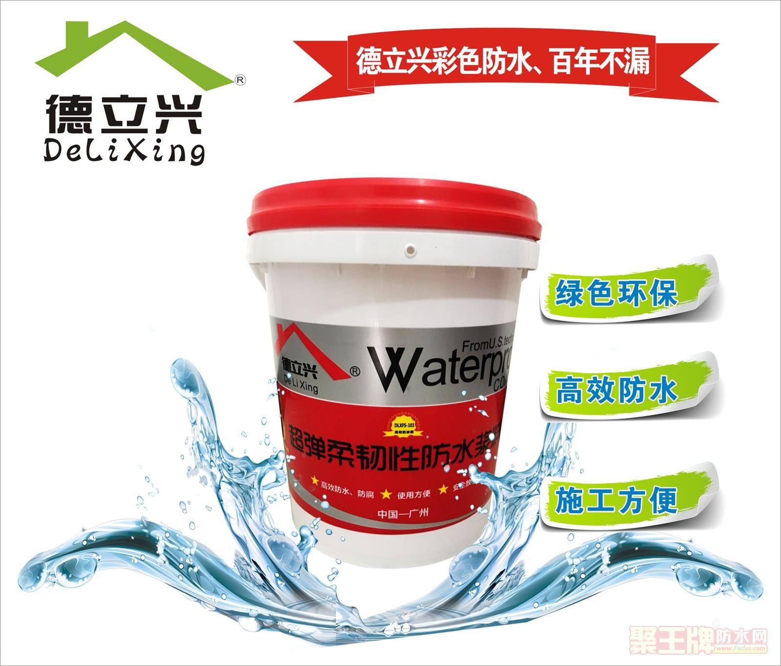 德立兴超弹柔韧性防水材料