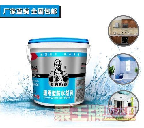 k11通用型防水涂料卫生间防水
