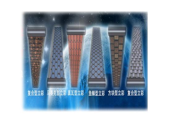 立体多彩改性沥青防水卷材