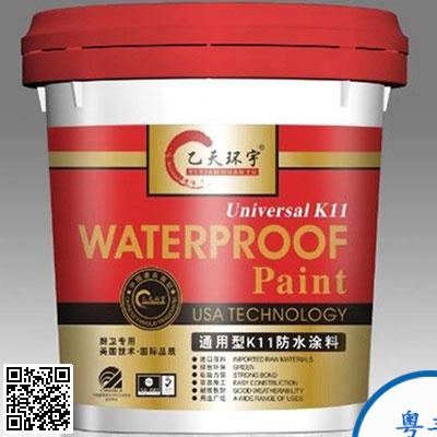 环宇卫生间防水涂料K11通用型防水材料