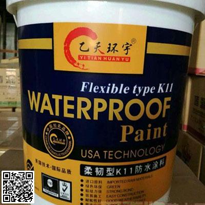 屋面彩色防水涂料环宇K11柔韧型防水材料