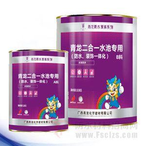 二合一水池专用(防水、装饰一体化)产品包装图片