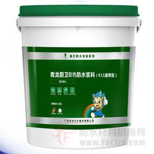 厨卫彩色防水浆料(K11通用型)