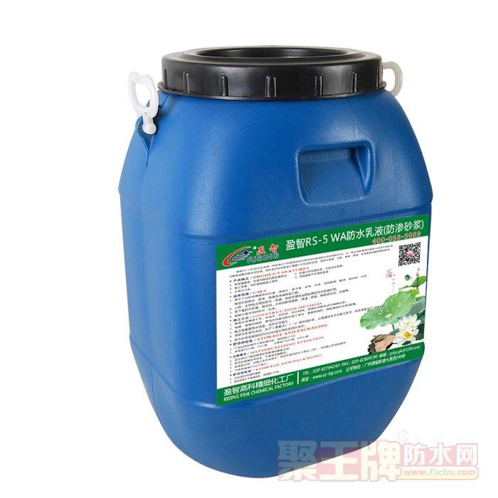 盈智RS-5  WA防水乳液