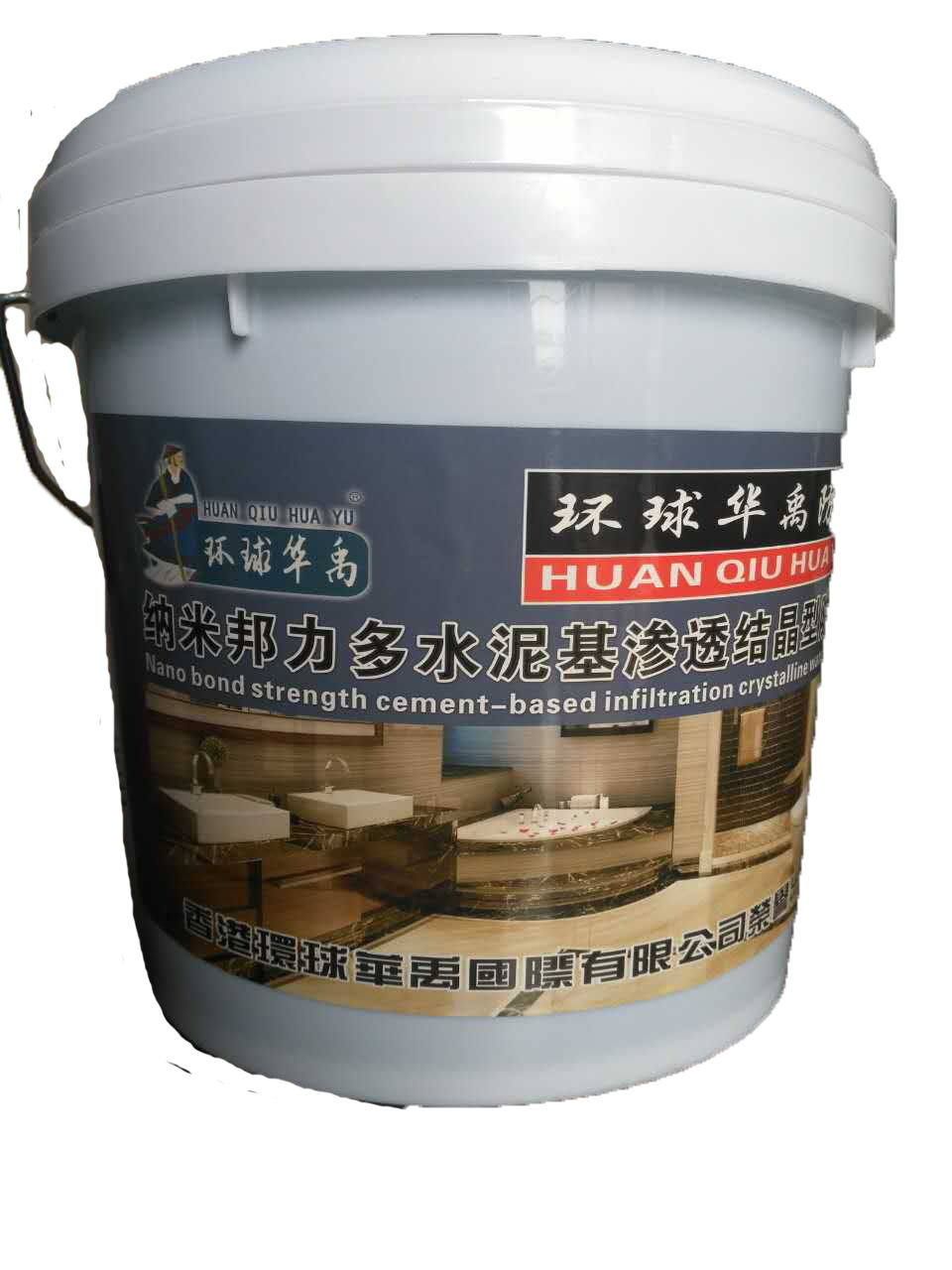 水泥基渗透结晶型防水涂料