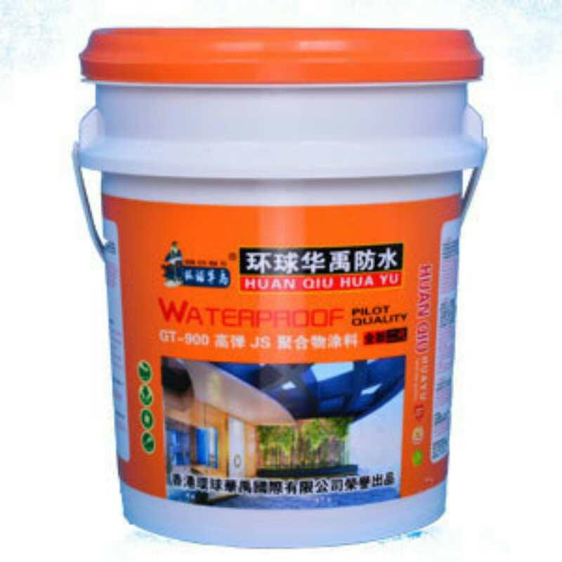环球华禹GT-900高弹JS聚合物防水涂料(全新二代)