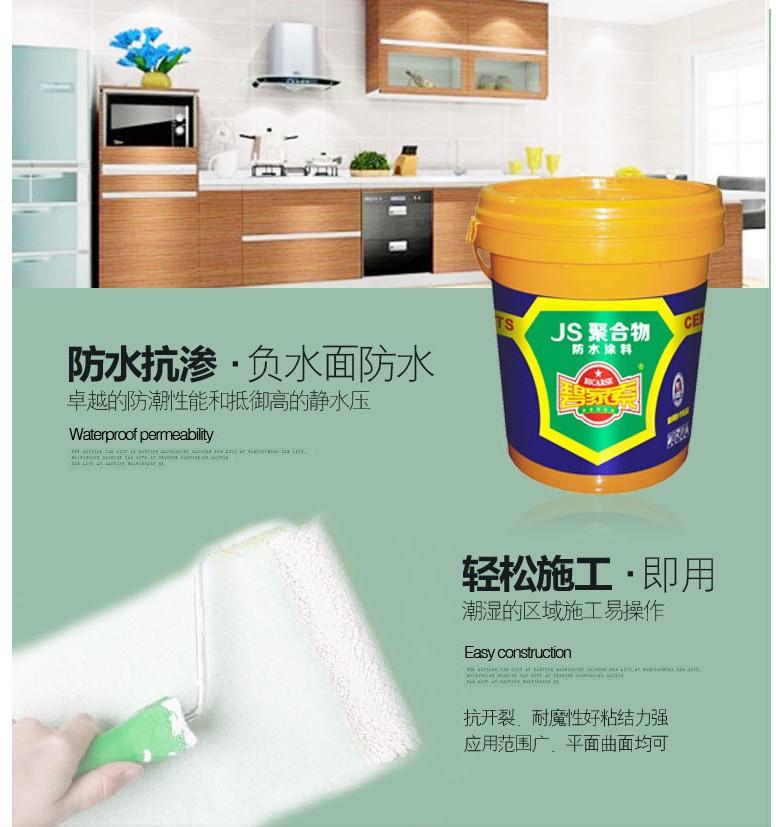 碧家索JS聚合物水泥基防水涂料