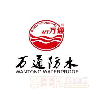 万通防水透明防水胶