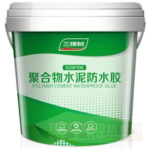 点击查看SGW106聚合物水泥防水胶详细说明