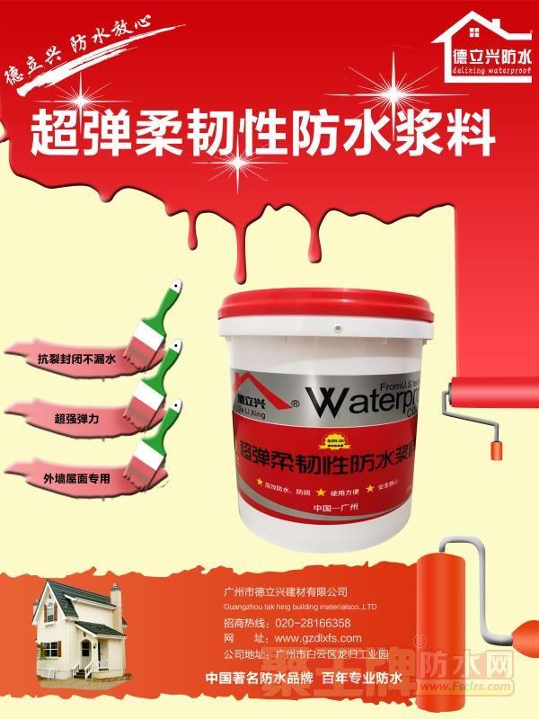 高弹柔韧性防水材料