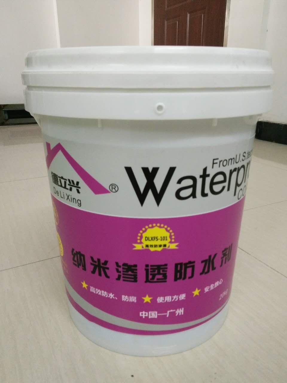 点击查看纳米渗透防水剂详细说明