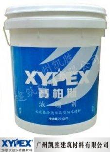 渗透结晶型防水材料赛柏斯浓缩剂