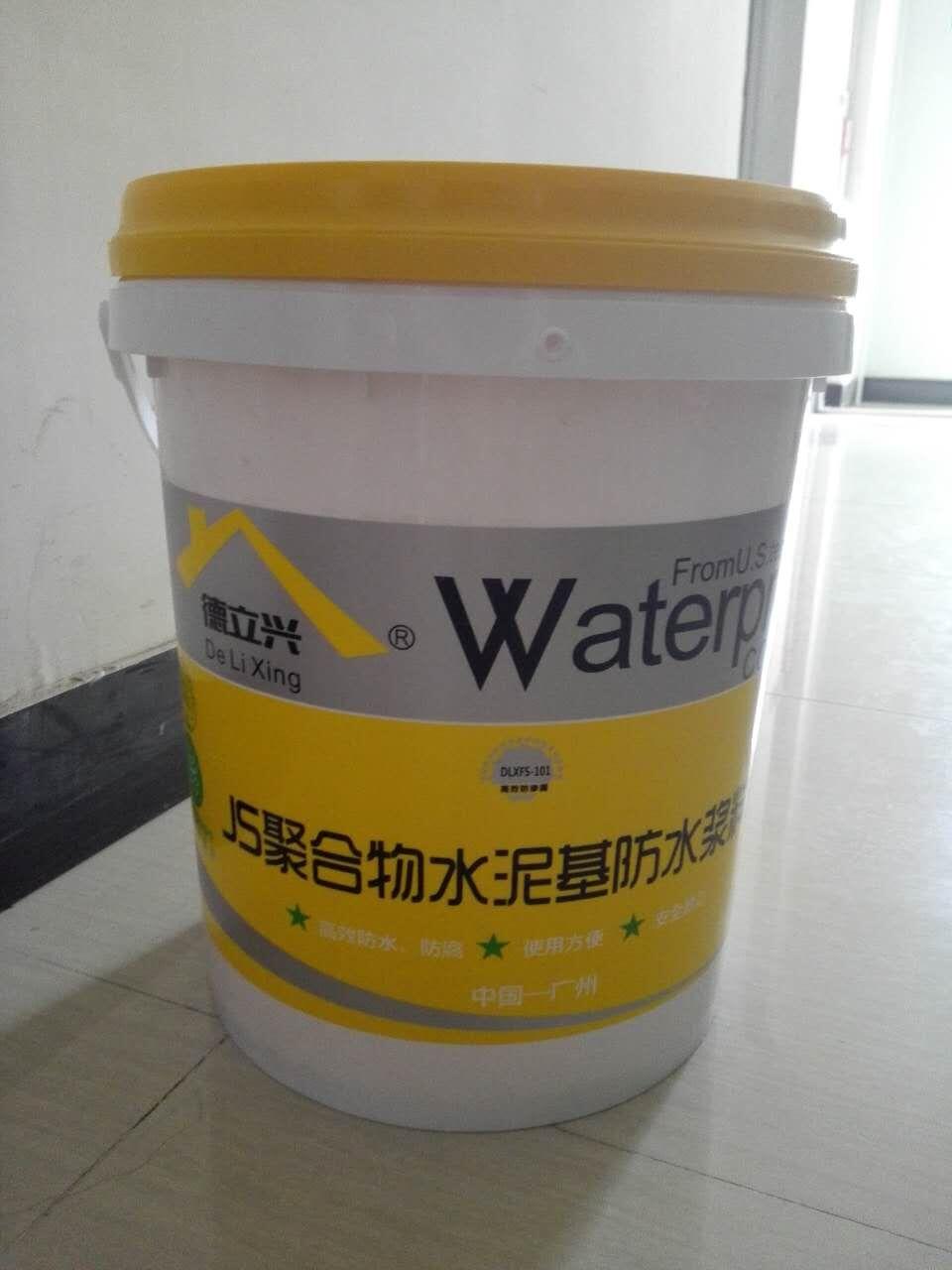 德立兴JS聚合物水泥基防水涂料中国名牌