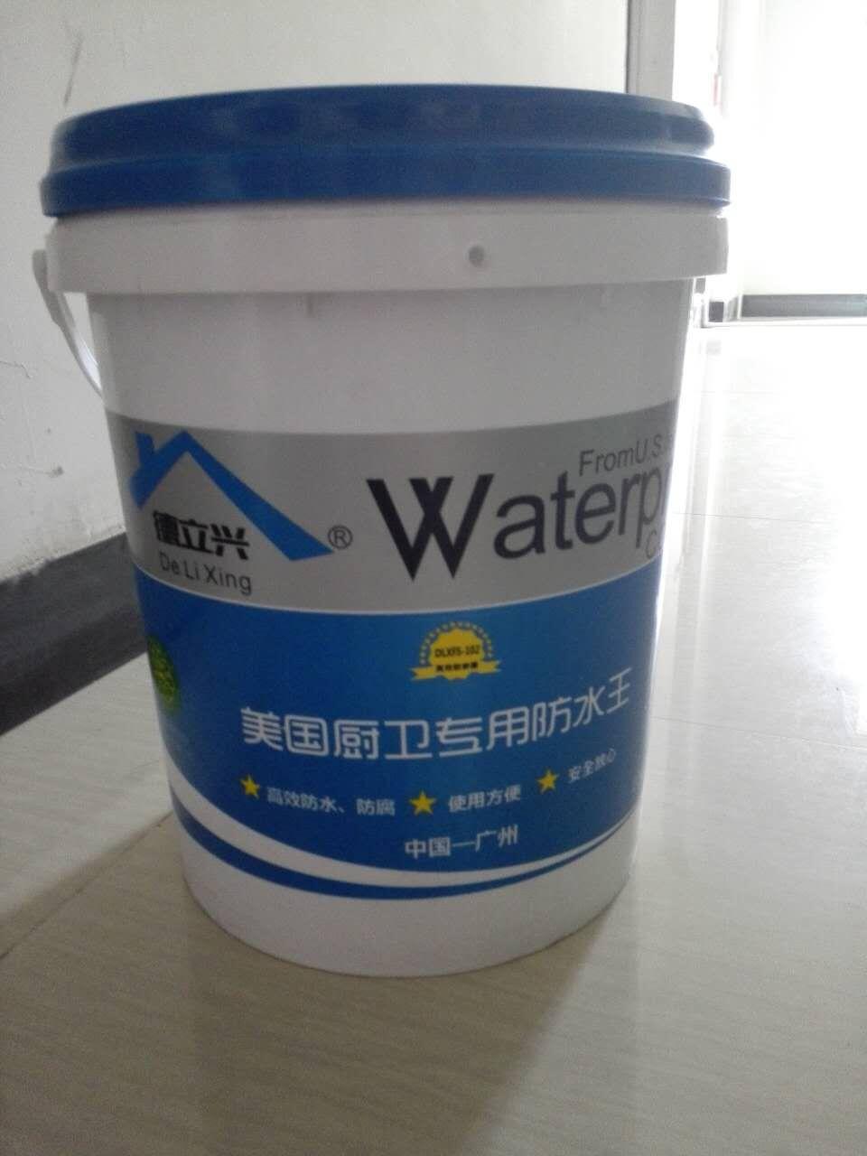 厨卫防水多少钱广州德立兴家装防水一线品
