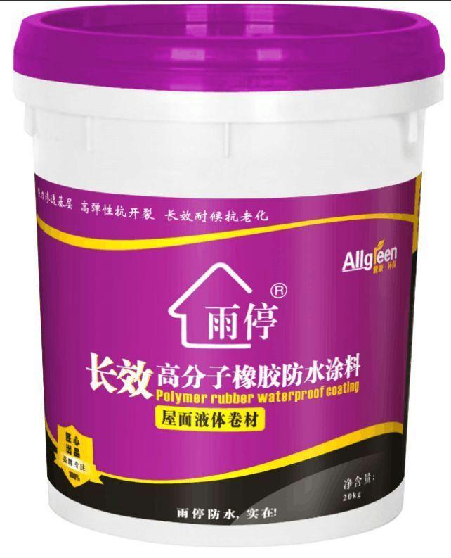 长效高分子橡胶防水涂料