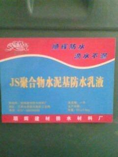 JS聚合物水泥基防水乳液产品包装图片