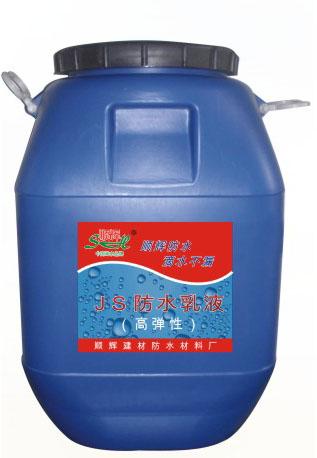 点击查看JS高弹性丙烯酸防水乳液详细说明