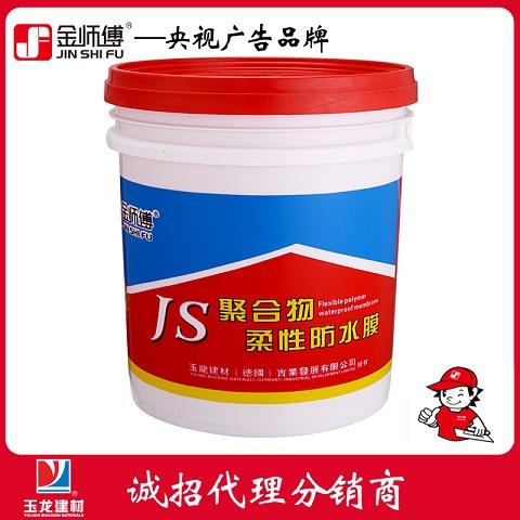【涂料厂家加盟代理】金师傅JS聚合物柔性防水膜  防水涂料
