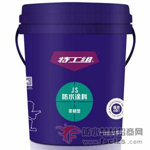 特工组强效4合1系列柔韧型Js防水涂料