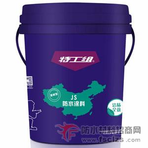 特工组特工组 洁味系列柔韧型JS防水涂料