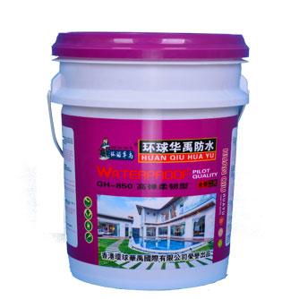 环球华禹GH-850高弹柔韧型防水涂料
