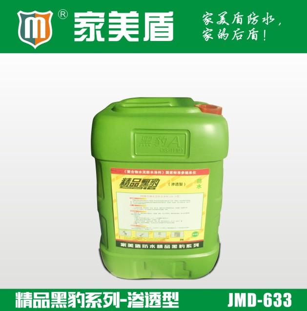 点击查看黑豹JS聚合物防水涂料(渗透型)详细说明