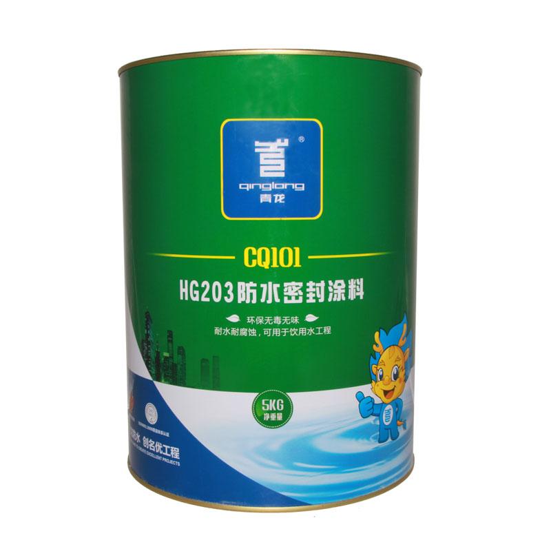 HG203防水密封涂料(CQ101)详细说明