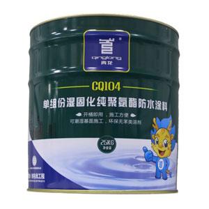 青龙牌单组份湿固化纯聚氨酯防水涂料(CQ104)产品包装图片