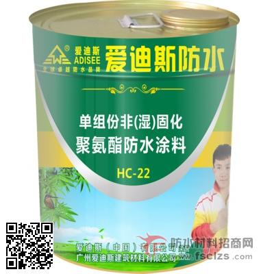 单组份潮湿固化聚氨酯防水涂料