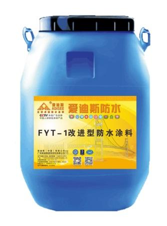 爱迪斯FYT-1路桥专用防水涂料 产品图片