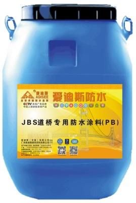 爱迪斯JBS环保型桥梁防水涂料 产品图片