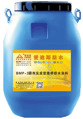 BMP-3路桥防水涂料
