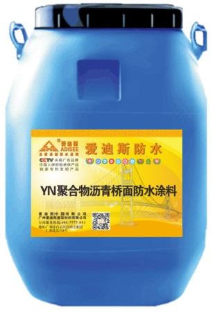 YN聚合物沥青桥面防水涂料