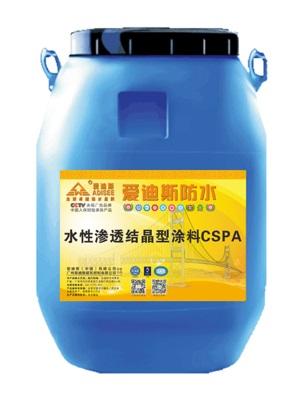 点击查看水性渗透结晶型涂料CSPA详细说明