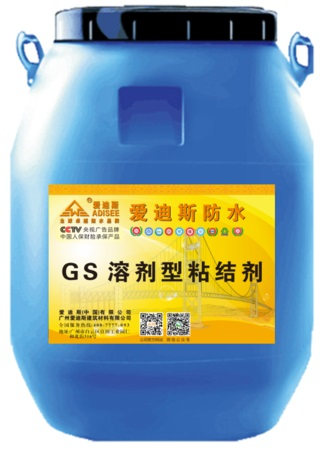 GS溶剂型粘接剂 产品图片