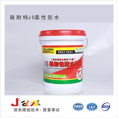 点击查看JS柔韧性防水浆料【纯液体】详细说明