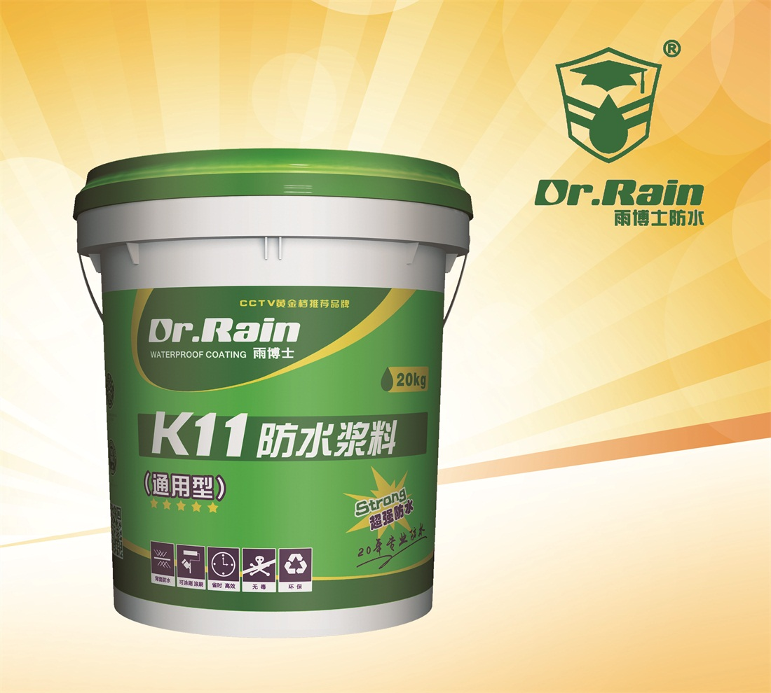 广州K11通用型防水浆料厂家直销