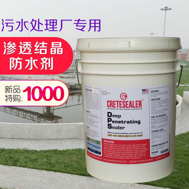 点击查看污水厂专用DPS永凝液水性无机渗透防水剂详细说明