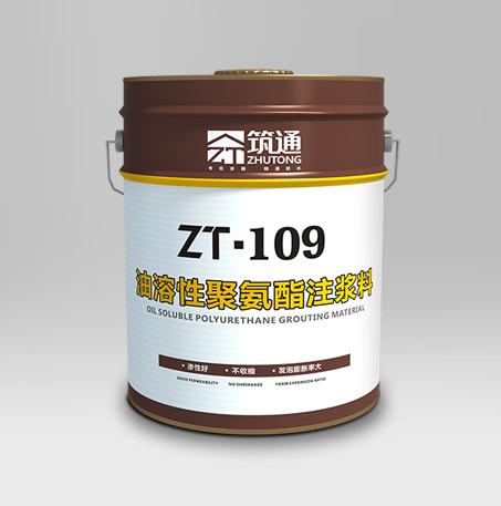 油溶性聚氨酯灌浆料
