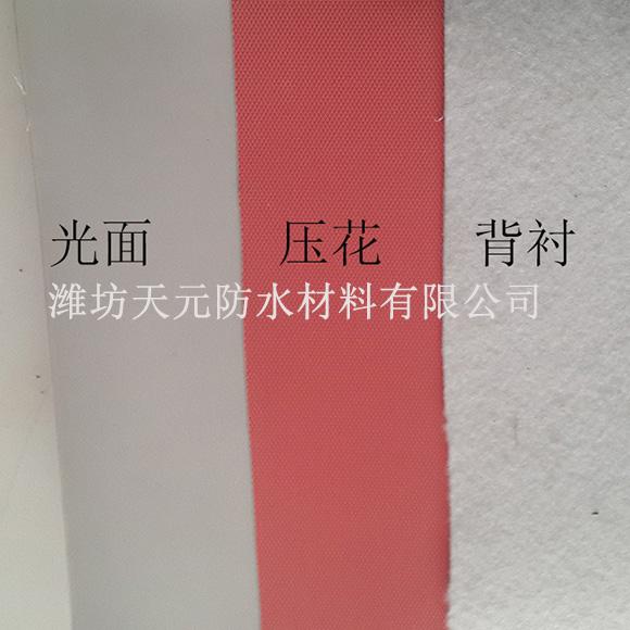 供应聚氯乙烯PVC高分子防水卷材内增强