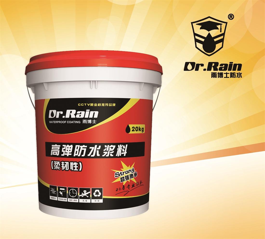 广州雨博士防水(美国)防水十大品牌张森华