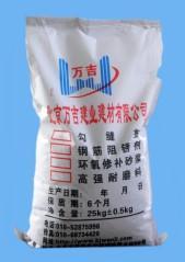 高强耐磨灌浆料