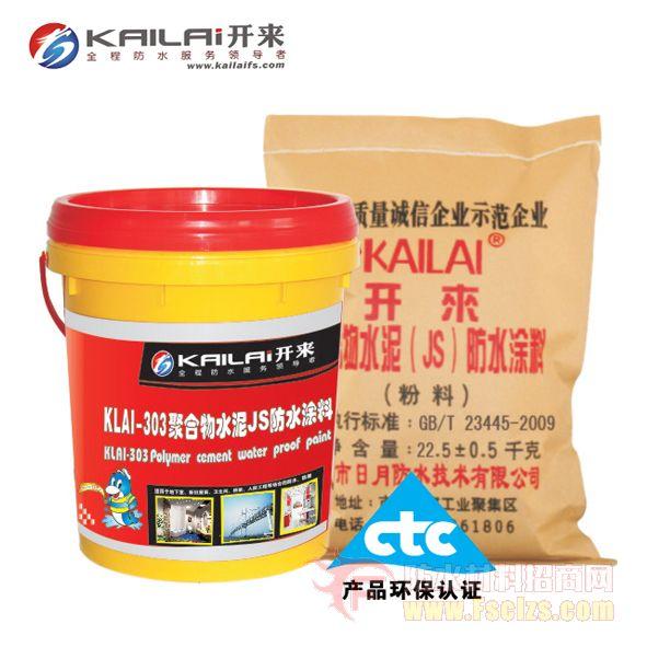 KLAI-303 聚合物水泥(JS)防水涂料