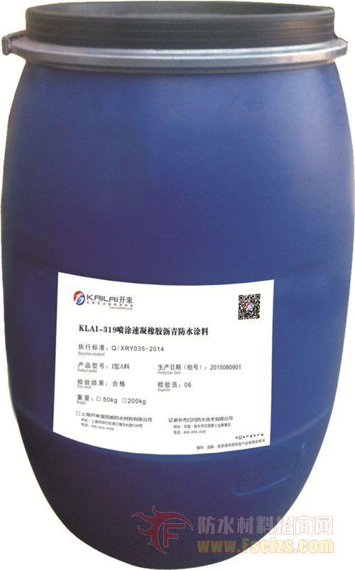 KLAI-319 喷涂速凝橡胶沥青防水涂料