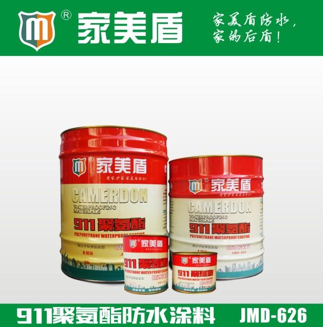 湖南邵阳防水涂料生产厂家,邵阳防水材料厂家