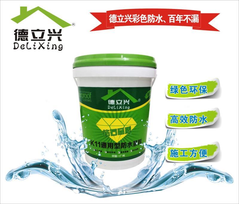 家装防水通用型防水涂料厂家直销