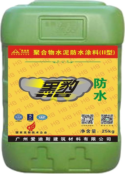 聚合物水泥基防水涂料(II型